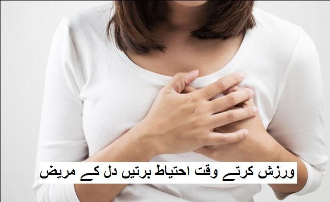ورزش کرتے وقت احتیاط برتیں دل کے مریض