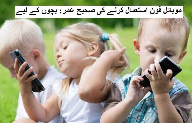 موبائل فون استعمال کرنے کی صحیح عمر: بچوں کے لیے