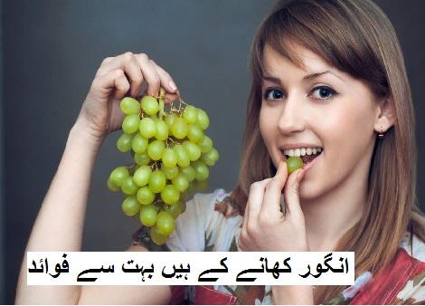 انگور کھانے کے ہیں بہت سے فوائد