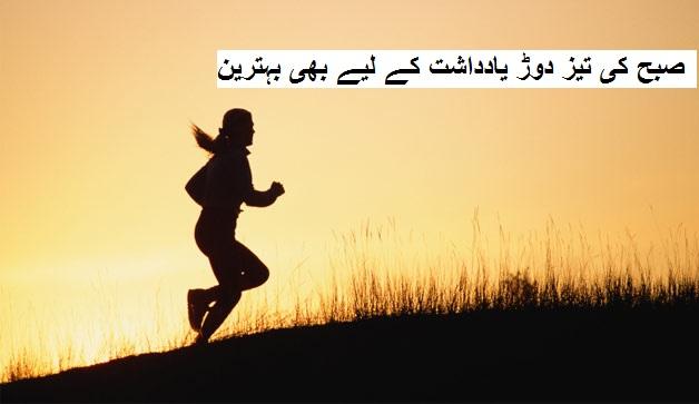 صبح کی تیز دوڑ یادداشت کے لیے بھی بہترین