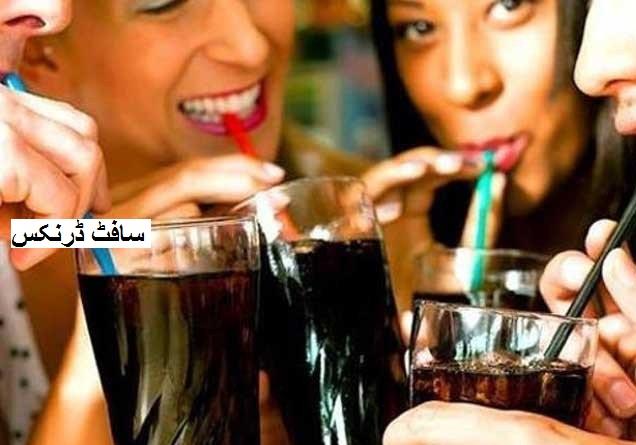 ذیابیطس کا خطرہ سافٹ ڈرنکس پینے سے دُگنا ہوجاتا ہے