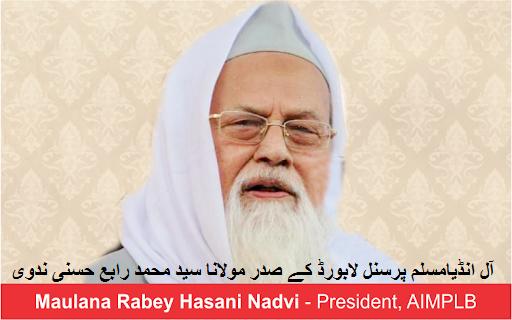 مسلمان داعیانہ کردار اپناتے ہوئے ہمت و حکمت کے ساتھ حالات کامقابلہ کریں: مولانا سید محمد رابع حسنی ندوی