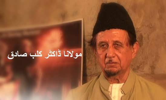 مولانا ڈاکٹر کلب صادق کی رحلت ملی اور قومی سانحہ:مسلم پرسنل لاء بورڈ