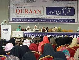 مسلم گرلز ایسوسی ایشن کے زیر اہتمام خواتین و طالبات کے لئے جلسہ یوم القرآن