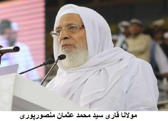 دارالعلوم دیوبند کے کارگزار مہتمم مولانا قاری عثمان منصورپوری کا انتقال