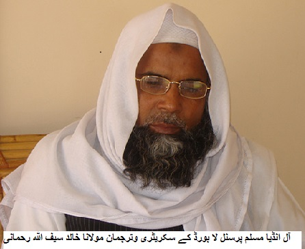 اصل مسئلہ سے توجہ ہٹانے کیلئے مودی حکومت چور دروازہ سے لائی ہے تین طلاق آرڈیننس : مولانا خالد سیف اللہ رحمانی