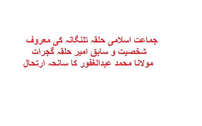 جماعت اسلامی حلقہ تلنگانہ کی معروف شخصیت و سابق امیر حلقہ گجرات مولانا محمد عبدالغفور کا سانحہ ارتحال