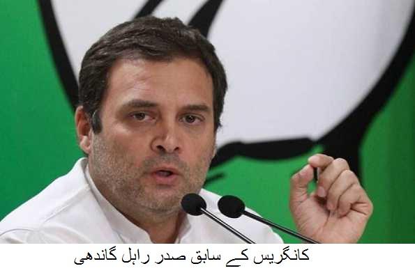 مودی حکومت کی پالیسیوں سے ملک بہت غیر محفوظ ہوگیا: راہل
