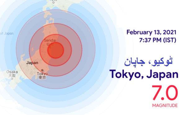 جاپان: ٹوکیو کے قریب 7.0 شدت کے زلزلے کے جھٹکے