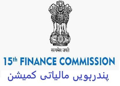 پندرہویں مالیاتی کمیشن کی مدت کار میں ایک ماہ کی توسیع