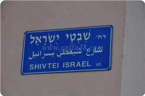 مقبوضہ فلسطین: یافا شہر کی تمام شاہراؤں کے عربی نام عبرانی میں تبدیل