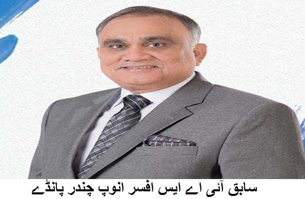 سابق آئی اے ایس افسر انوپ چندر پانڈے الیکشن کمشنر مقرر