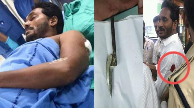 وشاکھاپٹنم ایئر پورٹ پر جگن موہن ریڈی پر چاقو سے حملہ