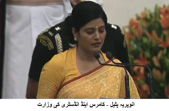 انوپریہ پٹیل نے کامرس اینڈ انڈسٹری وزارت میں وزیر مملکت کی ذمہ داری سنبھالی
