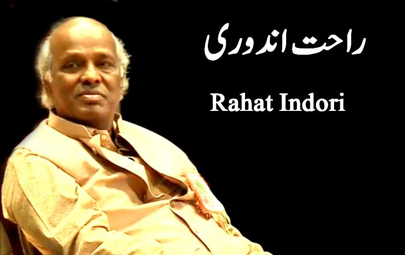 اردو شاعر راحت اندوری کا دل کا دورہ پڑنے سے انتقال