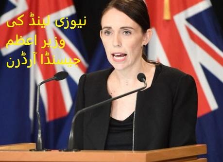 نیوزی لینڈ میں فوجی طرز کے ہتھیاروں پر پابندی
