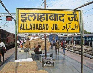 آج سے الہ آباد کا نام ہوگا- پرياگ راج