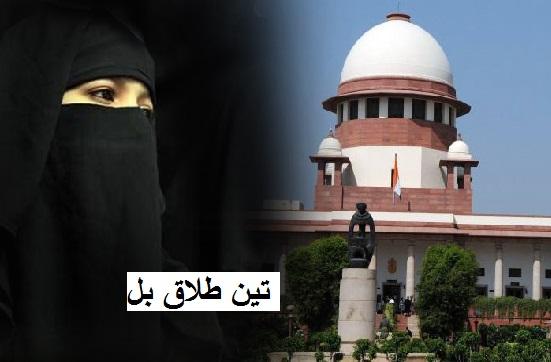 تین طلاق بل راجیہ سبھا میں پیش نہیں ہوسکا، کاروائی بدھ تک ملتوی