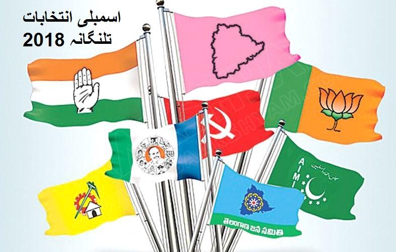 تلنگانہ اسمبلی انتخابات :نوٹیفکیشن جاری،کاغذات نامزدگی داخل کرناشروع