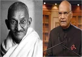 گاندھی کی سچائی، عدم تشدد کا پیغام عالمی فلاح و بہبود کی راہ ہموار کرتا ہے: کووند