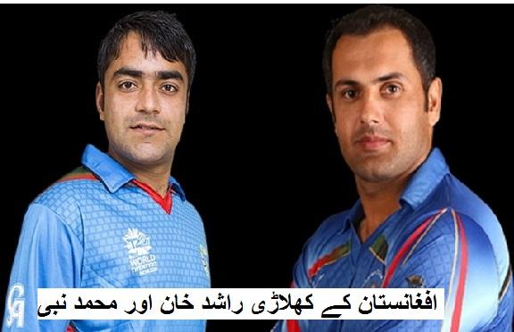 آئی پی ایل یں شامل ہونے والے دونوں کھلاڑیوں پر افغانستان کو فخر