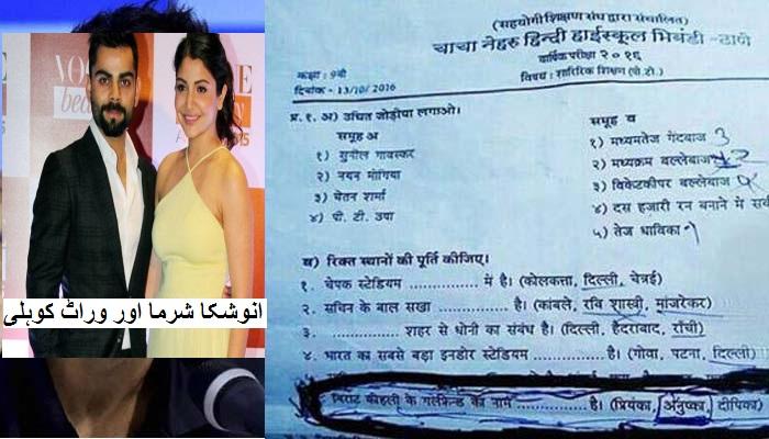 9ویں کلاس کے امتحان میں طالب علموں سے پوچھا سوال وراٹ کوہلی کی گرل فرینڈ کا نام کیا ہے؟