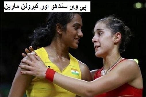 PBL: پی وی سندھو کو کیرولن مارین نے شکست دی، حیدرآباد نے جیتا پہلا مقابلہ