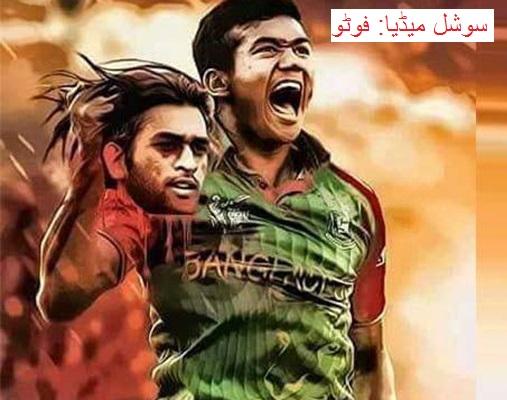 ایشیا کپ: بنگلہ دیشی بالر تسکین کے ہاتھ کپتان دھونی کے