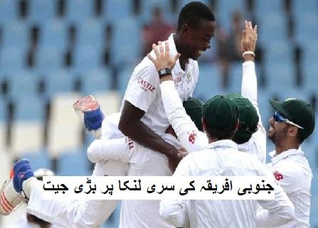 دوسرا ٹیسٹ:جنوبی افریقہ کی سری لنکا پر بڑی جیت