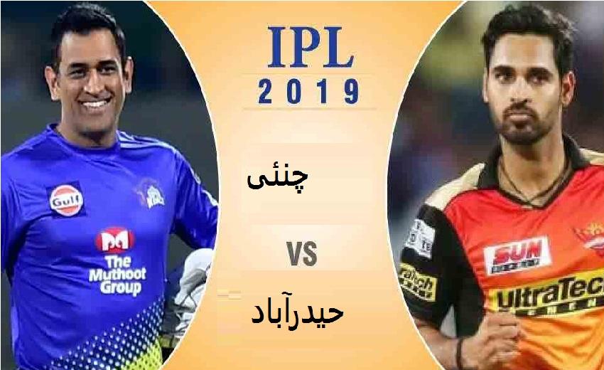 آئی پی ایل 12: حیدرآباد اور چنئی کا مقابلہ