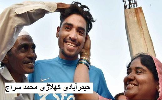 IPL نیلامی : محمد سراج کا 500 روپے سے 2.6 کروڑ روپے کا سفر