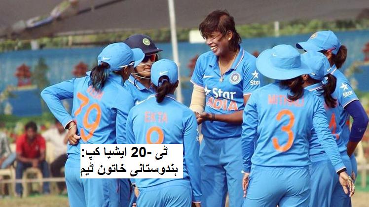 ٹی -20 ایشیا کپ: ہندوستانی خاتون ٹیم نے نیپال کو 99 رنز سے شکست دے دی