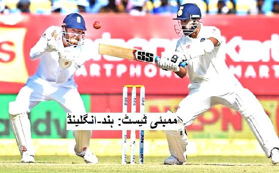 ممبئی ٹیسٹ: انگلینڈ کے خلاف پہلی اننگز میں ہندوستان نے لی 51 رنز کی برتری، تین وکٹ باقی
