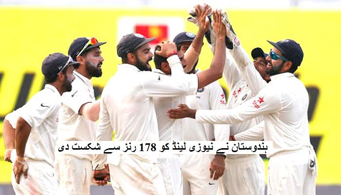 کولکتہ ٹیسٹ: ہندوستان نے نیوزی لینڈ کو 178 رنز سے شکست دے کر دوسرا ٹیسٹ میچ جیت لیا