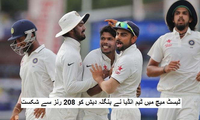 ٹیسٹ میچ میں ٹیم انڈیا نے بنگلہ دیش کو 208 رنز سے شکست دی