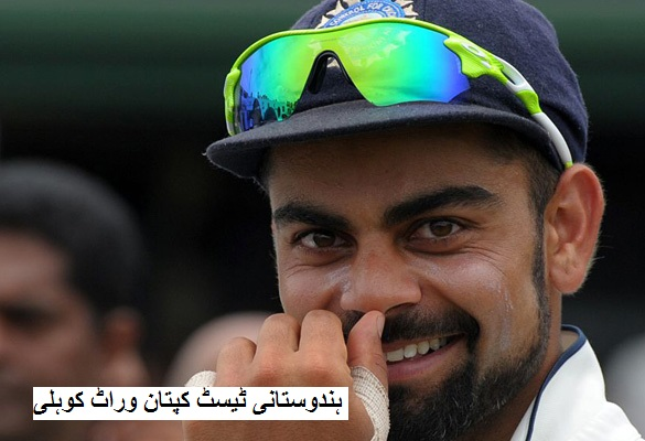 ٹیسٹ کرکٹ کو دلچسپ بنانے کی ذمہ داری کھلاڑیوں کی: کوہلی
