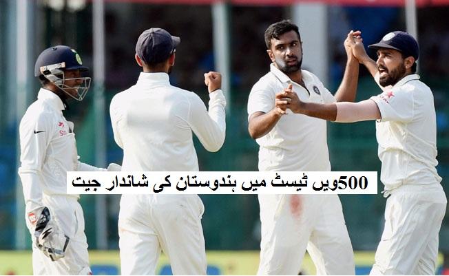 500 ویں ٹیسٹ میں ہندوستان کی شاندار جیت، نیوزی لینڈ کو 197 رنز سے دی شکست