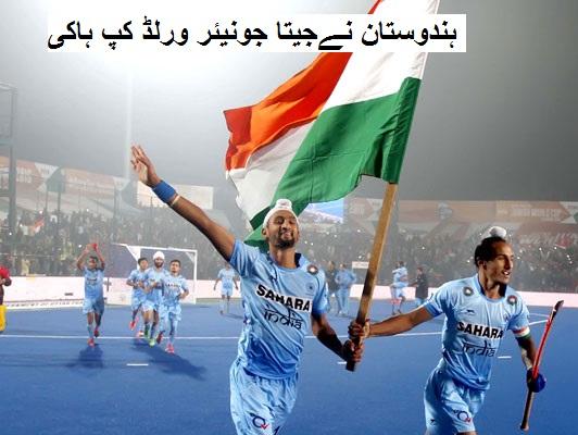 ہندوستان نے 15 سال بعد جونیئر ورلڈ کپ ہاکی جیت لیا، فائنل میں بیلجیم کو 2-1 سے دی شکست