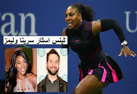 ٹینس اسٹار سرینا ولیمز نے ویب سائیٹ ریڈٹ کے بانی سے منگنی کرلی