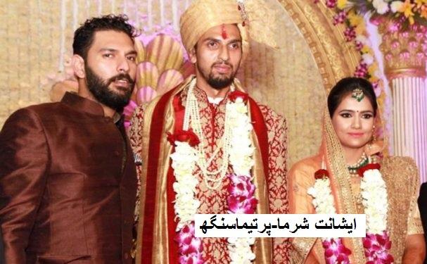 شادی کے بندھن میں بندھے کرکٹر ایشانت شرما-پرتیما