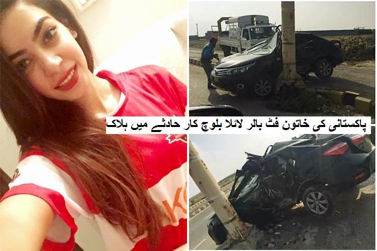 پاکستانی کی خاتون فٹ بالر شاہ لائلا بلوچ کار حادثے میں ہلاک
