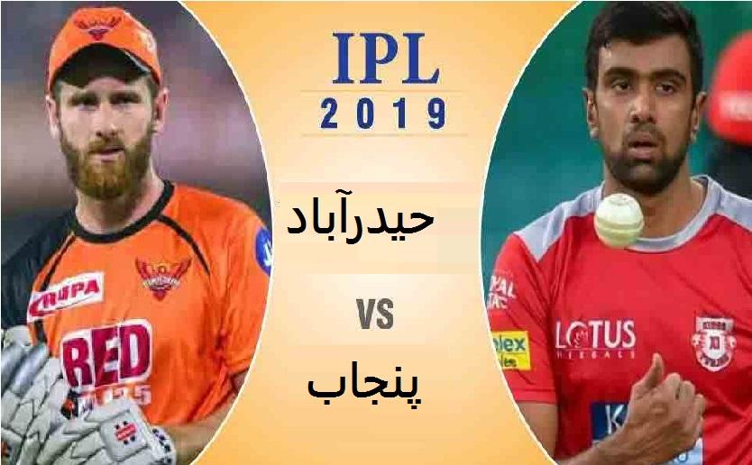 موہالی میں ہوگی حیدرآباد اور پنجاب کی ٹکر،دونوں ٹیموں کو چوتھی جیت کی تلاش