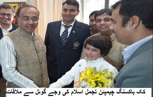 وزیر کھیل سے عالمی کک باکسنگ چیمپئن تجمل اسلام کی ملاقات