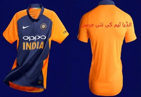انگلینڈ کے خلاف ٹیم انڈیا کا رنگ ہو گااورنج(زعفرانی)