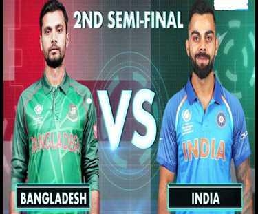 سیمی فائنل کے مقابلے میں آج ہندوستان اور بنگلہ دیش ہوں گے آمنے سامنے