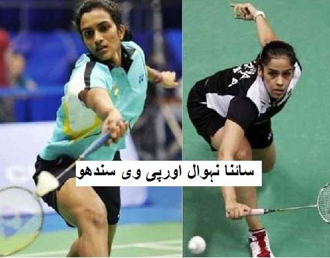 ایشیائی مکسڈ ٹیم چیمپئن شپ کے لئے ہندوستانی ٹیم میں سندھو اور سائنا نہوال بھی شامل