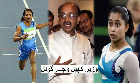 خواتین کی شکایات کے حل کے لئے کمیٹی بنائے گا وزارت کھیل