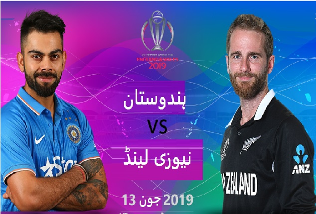 ہند-نیوزی لینڈ کا 13 جون کو مقابلہ