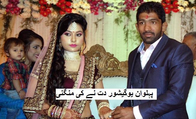 پہلوان یوگیشور دت نے کی منگنی ، اگلے سال 16 جنوری میں شادی