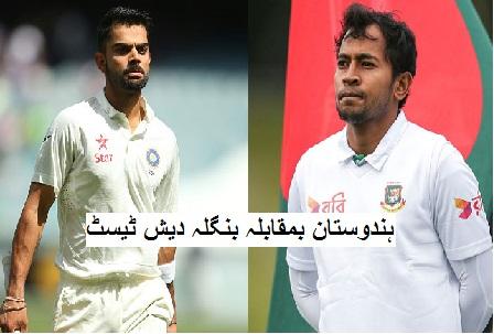 ہندوستان بمقابلہ بنگلہ دیش ٹیسٹ: ہندوستان کے تین وکٹ پر 356 رنز